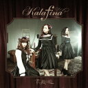 【送料無料】君の銀の庭(初回生産限定盤B CD+Blu-ray) [ Kalafina ]