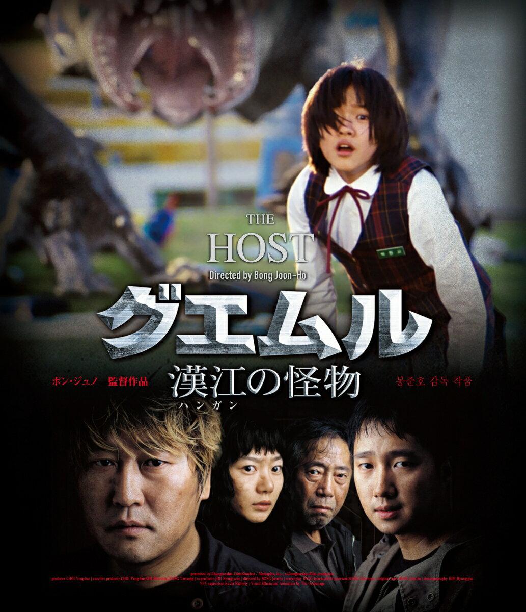 グエムル 漢江の怪物 HDエディション【Blu-ray】