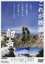 劔岳 撮影の記 標高3000メートル、激闘の873日 [ 木村大作 ]