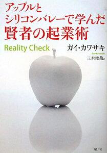 【送料無料】アップルとシリコンバレーで学んだ賢者の起業術