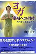 ヨガ幸福への招待 入門から生活ヨガへ [ 山本正子(ヨガ) ]