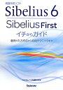 【送料無料】Sibelius 6・SibeliusFirstイチからガイド [ スタイルノ-ト ]