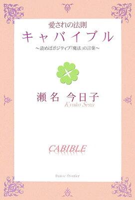 【送料無料】愛されの法則キャバイブル