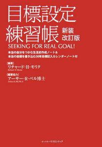 【送料無料】目標設定練習帳