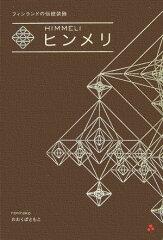 【送料無料】ヒンメリ