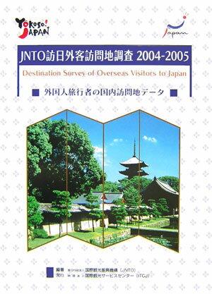 JNTO訪日外客訪問地調査(2004-2005) 外国人旅行者の国内訪問地デ-タ [ 国際観光振興機構 ]