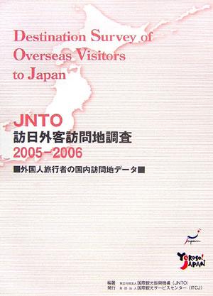 JNTO訪日外客訪問地調査(2005-2006) [ 国際観光振興機構 ]