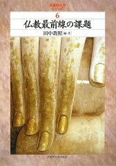 【送料無料】仏教最前線の課題 [ 田中教照 ]