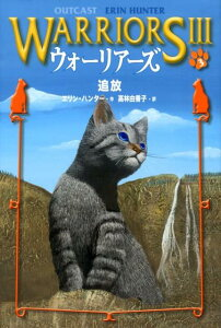 【送料無料】ウォーリアーズ3(3) [ エリン・ハンター ]