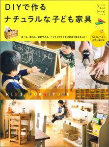 DIYで作る ナチュラルな子ども家具 [ Comehome!編集部 ]