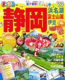 まっぷる静岡('20) 浜名湖・富士山麓・伊豆 (まっぷるマガジン)