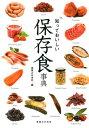 知っておいしい保存食事典 [ 実業之日本社 ] - 楽天ブックス