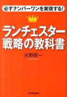 ランチェスター戦略の教科書