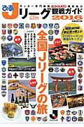 ぴあJリーグ観戦ガイド2016
