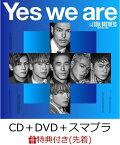 【先着特典】Yes we are (CD+DVD+スマプラ) (ポスター付き)
