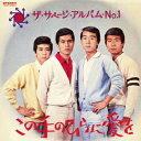【送料無料】CHRONICLE GS MASTERPIECES SERIES::この手のひらに愛を/ザ・サベージ・アルバム No.1