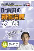Dr.夏井の創傷治療大革命