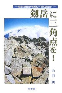 【送料無料】剱岳に三角点を!
