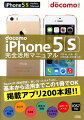 docomo iPhone5S完全活用マニュアル