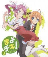 まよチキ! 3【Blu-ray】