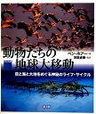 【送料無料】動物たちの地球大移動