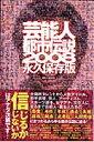 芸能人都市伝説(2008)