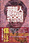 【送料無料】芸能人都市伝説(2008)