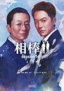 相棒season16(上) (文庫) [ 碇 卯人 ]