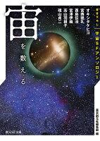 『宙を数える 書き下ろし宇宙SFアンソロジー』の画像