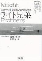 【バーゲン本】ライト兄弟ー大空への夢を実現した兄弟の物語