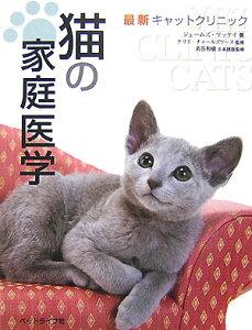 【楽天ブックスならいつでも送料無料】猫の家庭医学 [ ジェームズ・E.マッケイ ]