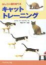キャットトレーニング かしこい猫を育てる [ ミリアム・フィール...