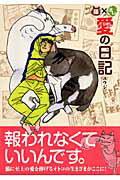 【送料無料】猫×オレ愛の日記 [ ユウジ ]