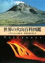 【送料無料】世界の火山百科図鑑
