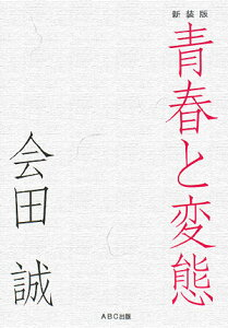 【送料無料】青春と変態新装版