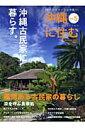 沖縄に住む(vol.5)