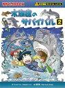 水族館のサバイバル2 (科学漫画サバイバルシリーズ72) [ ゴムドリco.韓賢東 ]