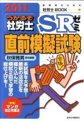 【送料無料】うかるぞ社労士SRゼミ直前模擬試験(2011年版)