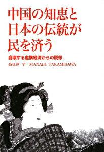 【送料無料】中国の知恵と日本の伝統が民を済う