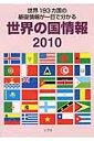 世界の国情報(2010)