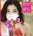商品写真:たびぼん タヒチ旅日誌 (Angel works) [ 竹内結子 ]