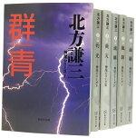 北方謙三 神尾シリーズ全6巻セット