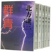 北方謙三 神尾シリーズ 全6巻セット