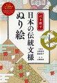 心を癒す日本の伝統文様ぬり絵