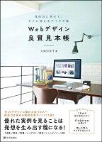 9784797389036 - 2021年Webデザインの勉強に役立つ書籍・本まとめ