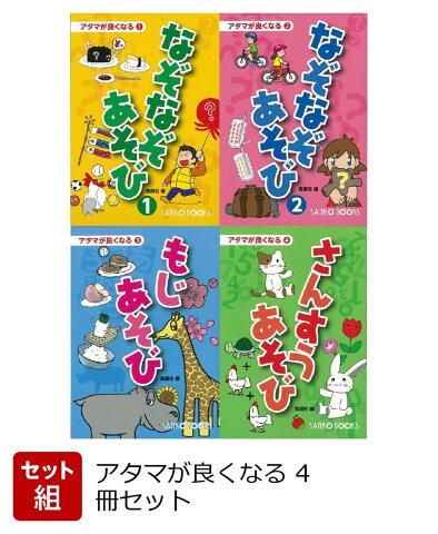 【バーゲン本】アタマが良くなる 4冊セット
