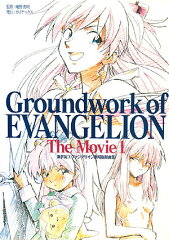 【送料無料】Groundwork of EVANGERION TheMovie(1) [ 庵野秀明 ]