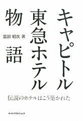 【送料無料】キャピトル東急ホテル物語