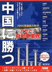 【送料無料】中国に勝つアセアン自動車業界