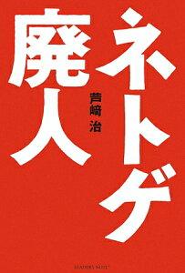 【送料無料】ネトゲ廃人 [ 芦崎治 ]